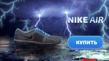 Баннеры для Nike Air
