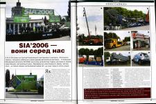 "Статья о международном автосалоне ""SIA"""