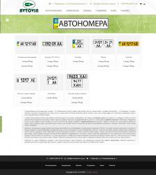 Регистрационные автономера