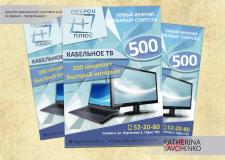 Дизайн рекламной листовки