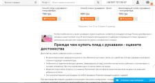 """""""Пледы с рукавами"""" - текст для интернет-магазина"""