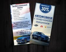 Флаер Продажа автомобилей