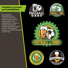 Логотип для спортбара Football&Пиво