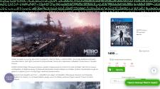 Наполнение интернет-магазина для геймеров GameShop
