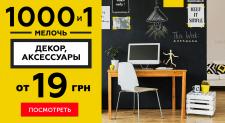 Баннер для интернет-магазина 1000 и 1 мелочь