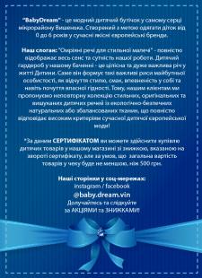 Рекламный текст и оформление сертификата