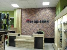Магазин товаров для туризма и отдыха Мандрівник