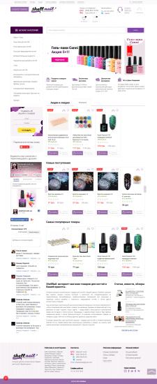 Интернет-магазин shellnail.com.ua