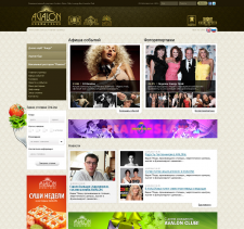 Сайт развлекательного комплекса «Авалон»