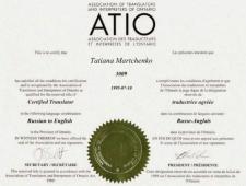 Ассоциация переводчиков Онтарио (ATIO)