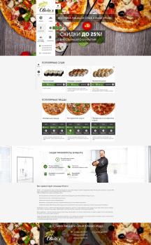 Сайт по заказу пиццы