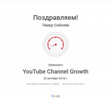 Сертификат YouTube Развитие канала