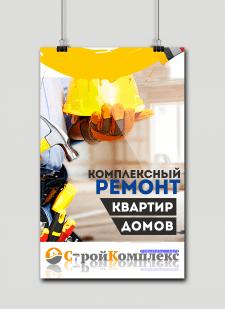 Баннер для строительной компании