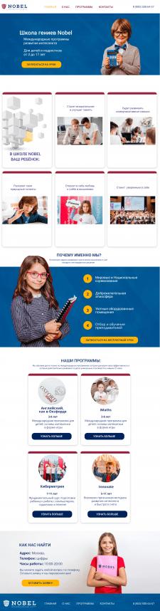 """Сайт-визитка для школы гениев """"Нобель"""""""