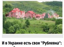 Самое богатое село Украины