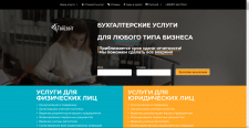 Корпоративный сайт бухгалтерских услуг