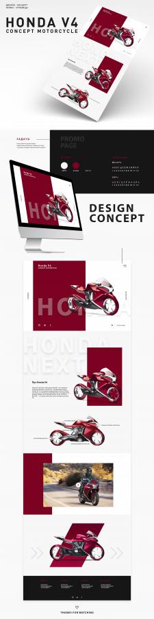 Honda V4 - Лендинг страница
