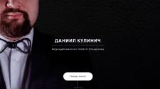 Landing page для ведущего Даниила Кулинича
