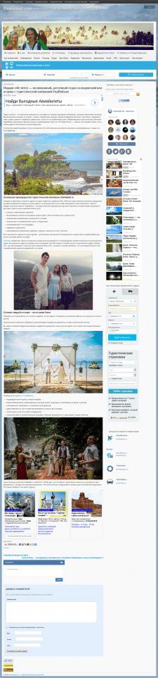 Статья об услугах туристической компании