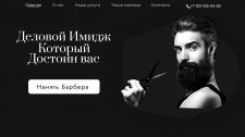 Web.Design для барбершопа