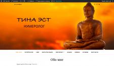 Сайт по нумерологии
