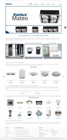 Интернет-магазин брендовых светильников Kanlux