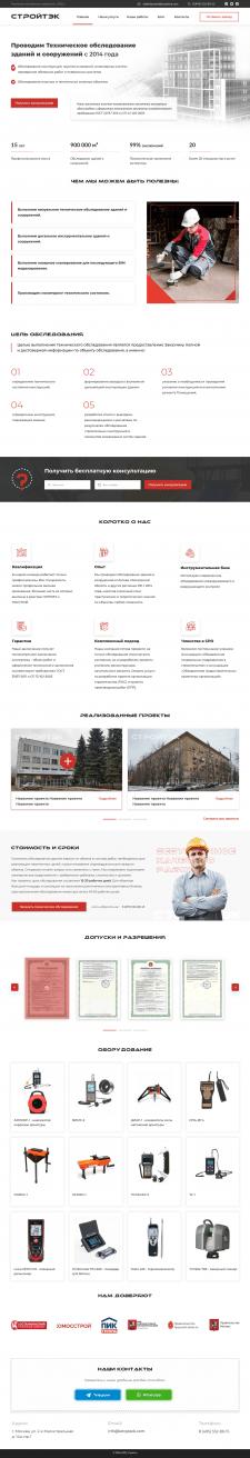 """Корпоративный сайт для """"СТРОЙТЭК"""""""