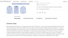 ИМ мужских фирменных рубашек. Оформление WordPres