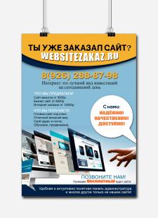 Листовка для интернет-магазина создания сайтов