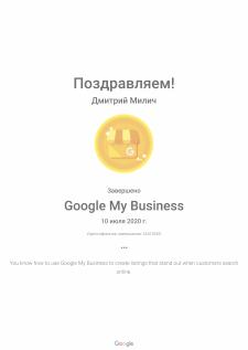 Сертификат Google My Business