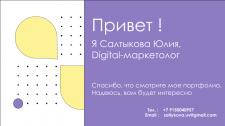 Презентация для Digital маркетолога