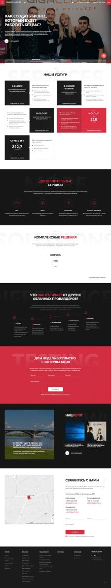 Сайт с нуля для компании GigaCloud