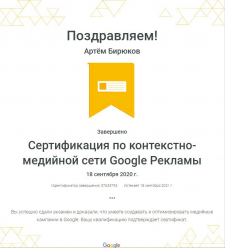 Сертификат Google Display