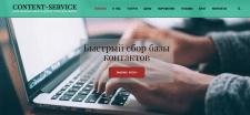 """Сайт для студии """"Content-service"""""""