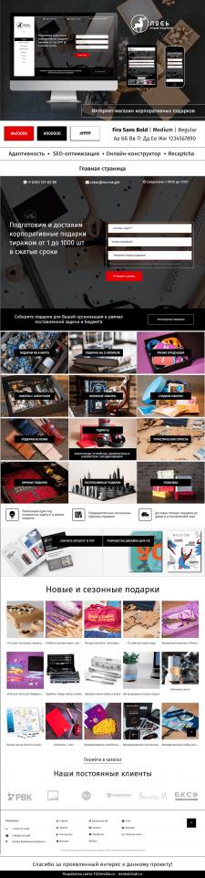 Интернет-магазин корпоративных подарков (Редизайн)