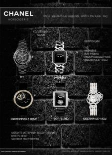 Дизайн сайта для брендовых вещей.