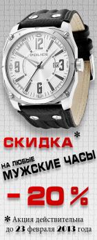clock_sale