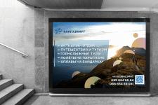 "Туристическое агентство- ""Клуб Азимут"""