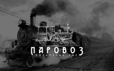 """Логотип для кальянного бара """"Паровоз"""" г. Дн-вск"""