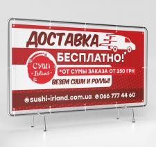 Дизайн банеру для інтернет-магазину японськ. кухні