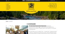 ООО «Пиво-безалкогольный комбинат Шульгинский»