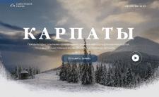 Главный экран сайта по экскурсиям