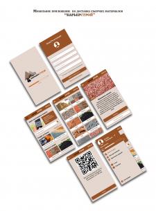 Мобильное приложение Доставка сыпучих материалов