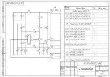 Схема-креслення генератора ВГ