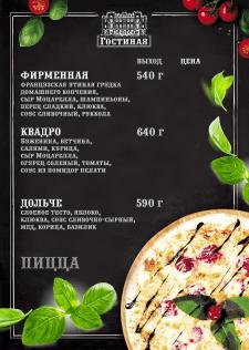 Дизайн меню2