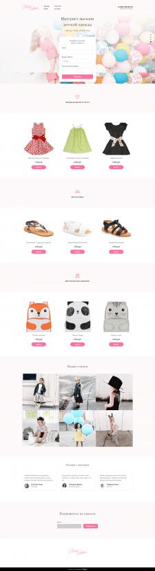 """Дизайн сайта для компании """"Puin Babies"""""""