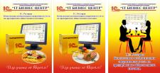 """варианты лицевой обложки для буклета """"1С-ресторан"""""""