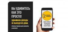 Рекламный баннер в инстаграм