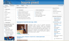 """Еженедельник """"Деловой Бердичев"""""""