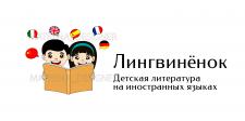 Магазин детских книг на иностранных языках